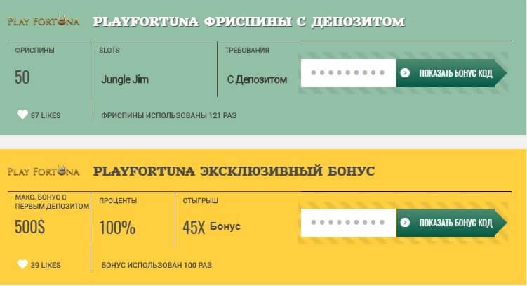 Официальный информационный сайт казино Плей Форутна