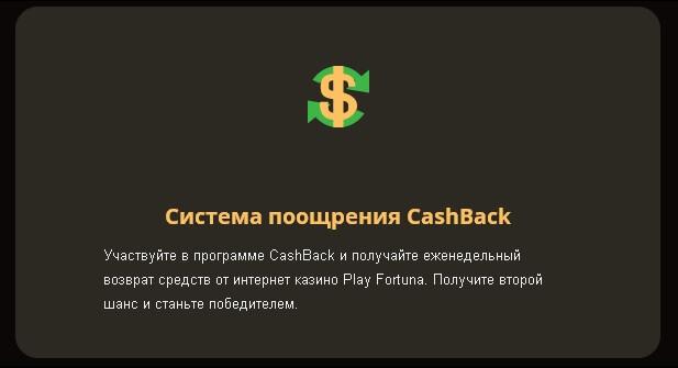 cash back play fortuna 2018