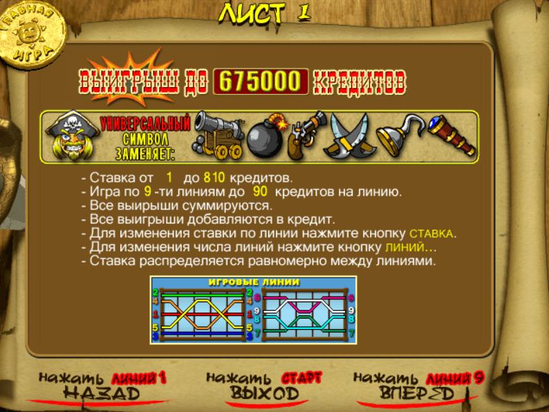 pirate-com